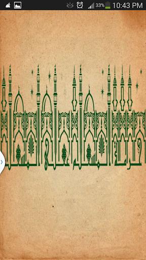 حرمة المسلم على المسلم