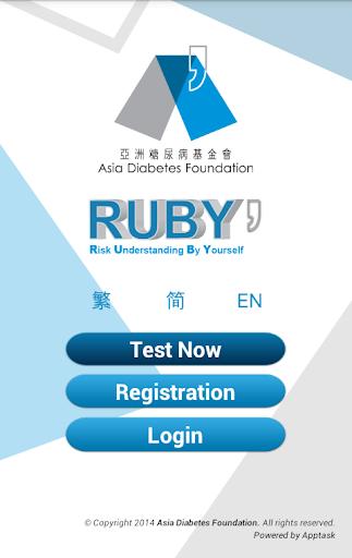 RUBY糖尿病風險計算機