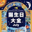 誕生日大全【7月編】 logo
