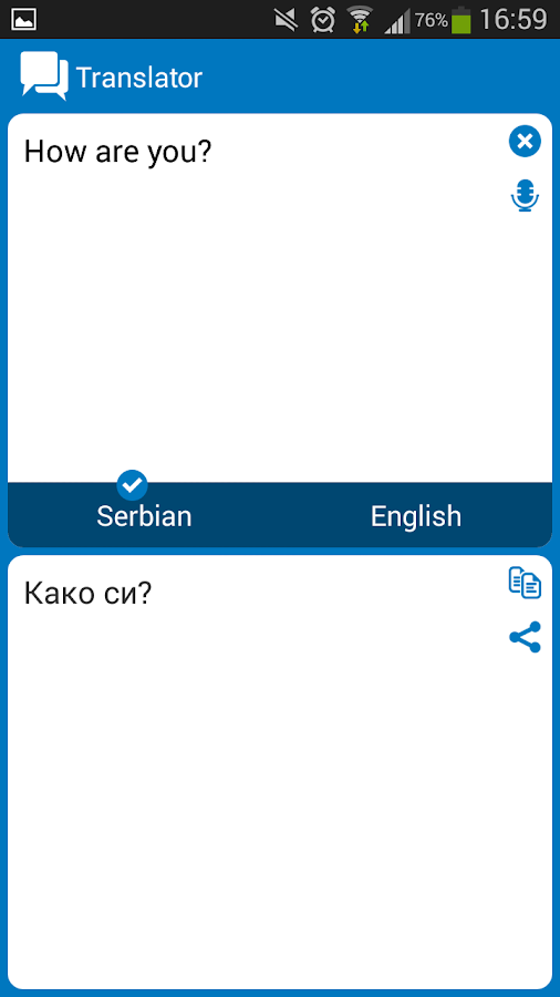 Serbian - English dictionary- screenshot