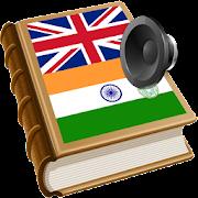 Telugu నిఘంటువు