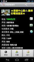 Screenshot of TAIWAN 好屋多