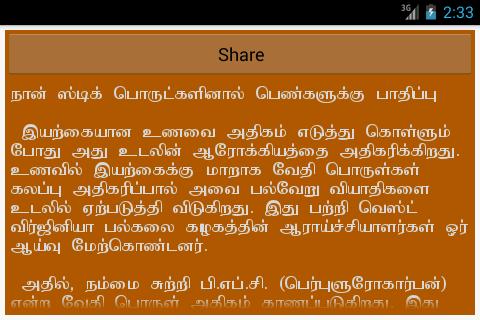 Paatti vaithiyam - 2