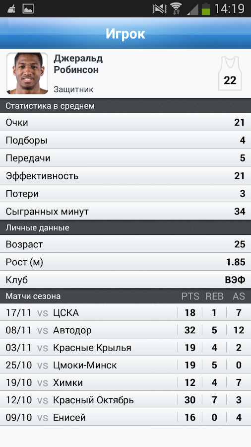 VTB United League Live!- screenshot