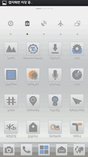 Simple Gray2 Go Adw Apex Theme - screenshot thumbnail