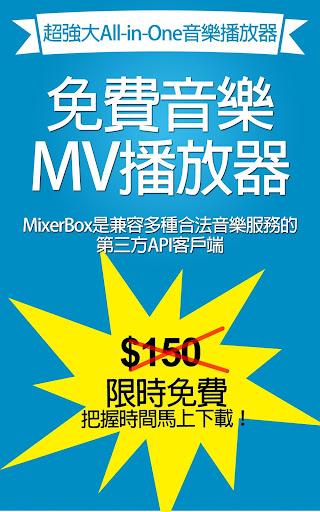 免費音樂MV播放器:MixerBox 3 限時免費下載