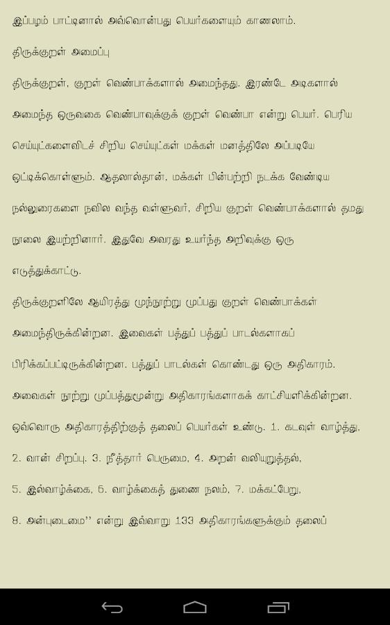 kulvilen • Blog Archive • Thirukural story in tamil pdf