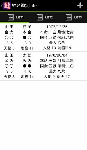 u59d3u540du9451u5b9aLite 1.02 Windows u7528 1