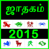 Tamil Astrology 2015