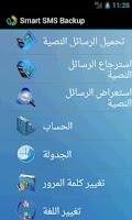 Screenshot of الناسخ الاحتياطي للرسائل