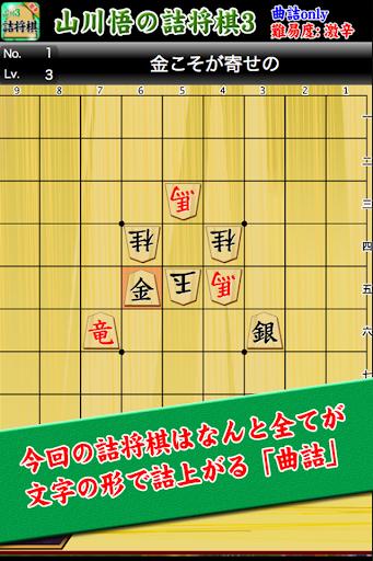 山川悟の詰将棋3 曲詰オンリー
