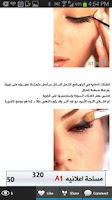 Screenshot of مجلة الجمال jamal