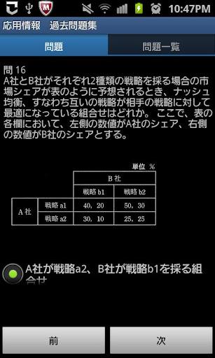 u5fdcu7528u60c5u5831u6280u8853u8005u8a66u9a13 u904eu53bbu554fu984cu96c6 1.0.16 Windows u7528 5