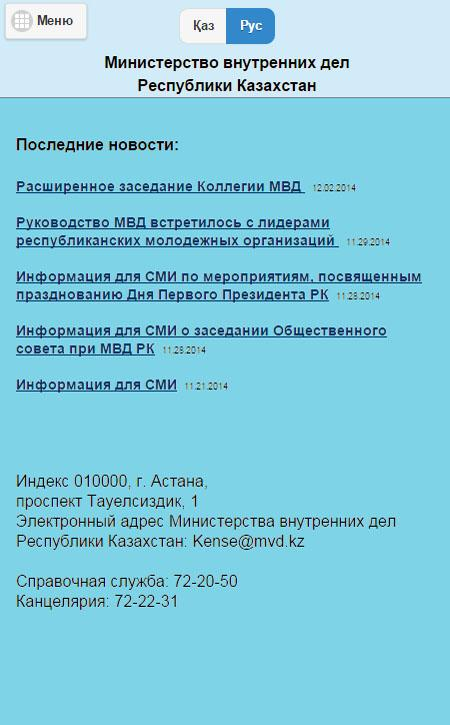 МВД РК- screenshot