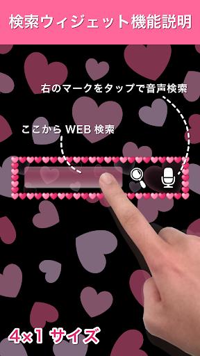 無料个人化AppのPinky Heart Search Widget|記事Game