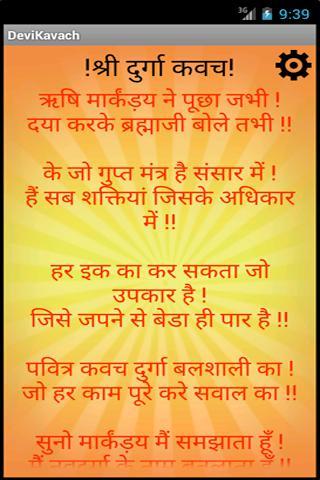 Amogh shiv kavach in hindi