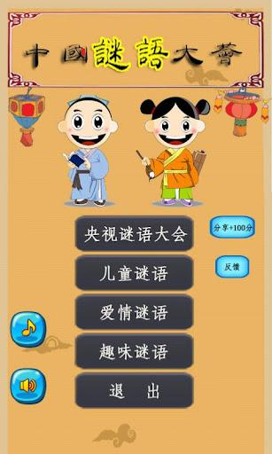 中国谜语大荟