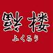 福楼 - Androidアプリ