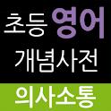 영어개념사전_의사소통 icon
