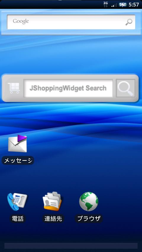 Jショッピングウィジェット- screenshot