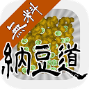 Natto-dou -Make ultimate Natto APK