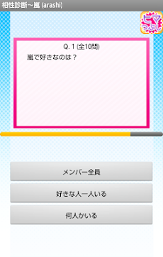 無料相性診断~嵐(arashi)のおすすめ画像2