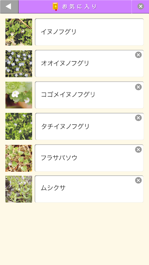 雑草図鑑のおすすめ画像5