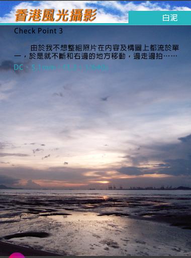 香港風光攝影