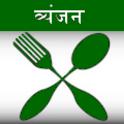 Hindi Recipe Indian Vyanjan icon