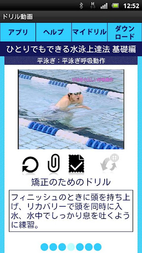 Swimming Self Lesson basic Br2 1.0 Windows u7528 2