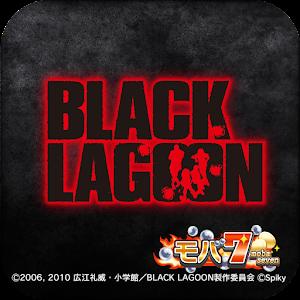 [モバ7]パチスロ BLACK LAGOON