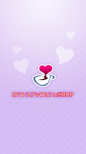 ロマンスブックカフェSHOP