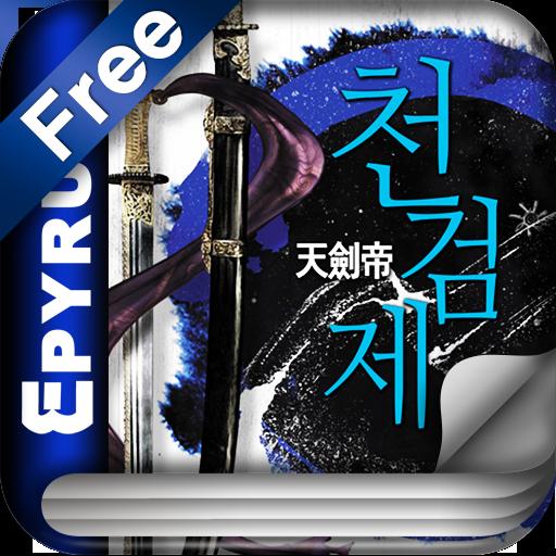 [무협]천검제 1(체험판)-에피루스 베스트소설 書籍 App LOGO-硬是要APP