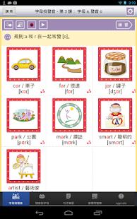 自然發音速成寶典 正體中文版