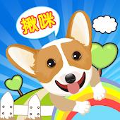 puppy狗狗大搜查