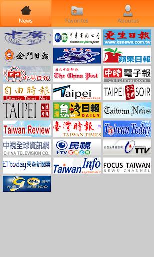 台灣報紙 - 台灣新聞 Taiwan Newspaper