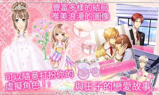 玩免費模擬APP|下載王子的契約戀人【免費戀愛遊戲】 app不用錢|硬是要APP