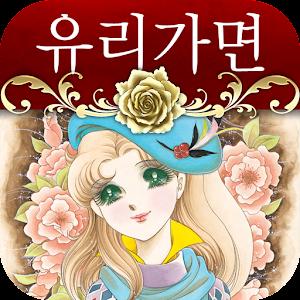 순정 만화 유리가면(공식 디지털 코믹) APK