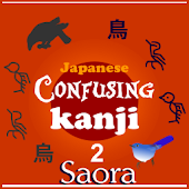 Japanese Confusing Kanjis Set2