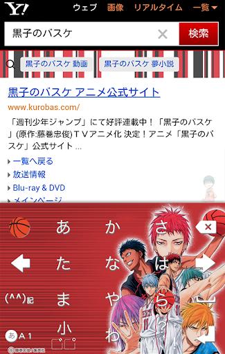 黒子のバスケ【きせかえキーボード顔文字無料】