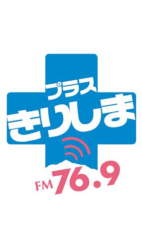 FMきりしま of using FM++