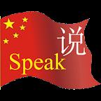 Speak Chinese Beginner Level 1