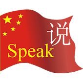Speak Chinese Beginner Level 1