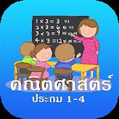 คณิตศาสตร์ ป.1 - ป.4  (ประถม)