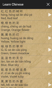Learn Chinese- screenshot thumbnail