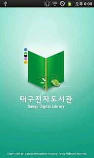 대구전자도서관