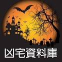 Haunted House icon