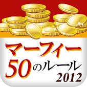 マーフィー お金に好かれる50のルール 2012