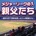 メジャーリーグの親父たち〜選手を育て野球を愛した監督たち〜