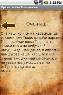 Serbian Orthodox Prayer Book- screenshot thumbnail